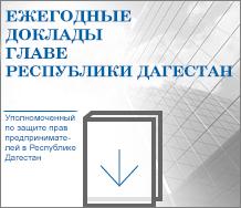 Ежегодные доклады Уполномоченного по защите прав предпринимателей в РД