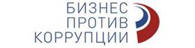 Центр Общественных процедур «Бизнес против коррупции»