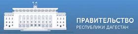 Официальный сайт Правительства Республики Дагестан