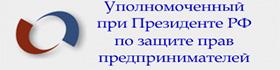 Уполномоченный при Президенте РФ по защите прав предпринимателей